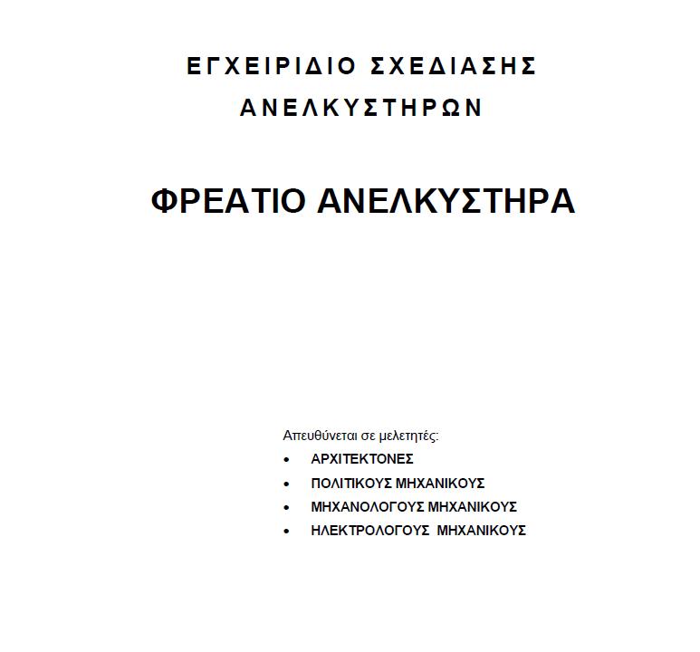 ΦΡΕΑΤΙΟ ΑΝΕΛΚΥΣΤΗΡΑ